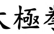Especialização em Tai Chi Chuan